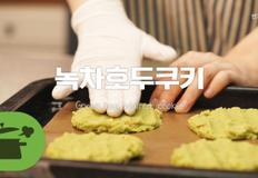 녹차호두쿠키 ~ 초록의 싱그러움♥