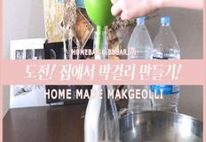 집에서 막걸리 만들기 ㅣ집에서 만드는 손 막걸리! 성공? 실패?ㅣ makgelli ㅣ raw rice wine