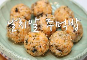 간단한 레시피 날치알 주먹밥만들기