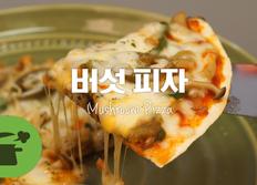 버섯피자 ! 건강하고 맛있는 간식완성★