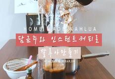 인스턴트 커피와 담금주로 깔루아(커피술) 만들기! ㅣ homemade kahlua ㅣ 빠진bbbarjin