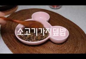 소고기가지덮밥