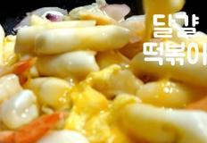 배우양희경씨 소울푸드 SNS에서 핫한 달걀떡볶이 만들어 봤는데?