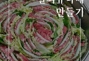 따뜻한 고기국물과 아삭한 배추의 만남, 밀푀유나베
