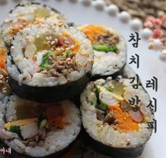 참치김밥 만드는법 황금레시피 김밥 맛있게 싸는법
