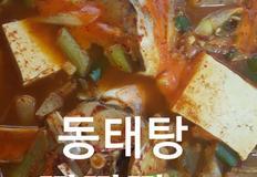 동태탕(다른 해물없이 오롯이 동태맛을 느끼세요~)