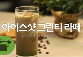 아이스샷 그린티 라떼로 홈카페 분위기 물씬 : )