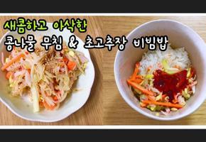 """0's 집밥   새콤 아삭 """"콩나물 야채 무침 & 초고추장 비빔밥"""""""