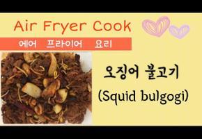 *에어 프라이어 요리* 오징어 불고기(오징어랑 소불고기에 양념하여 구운 요리)