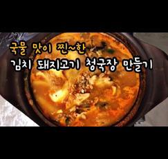 "0's 집밥 | 국물 맛이 찐~한 ""김치 돼지고기 청국장"""
