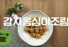 감자옹심이조림 쫄깃쫄깃 맛있쟈나☆