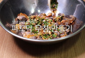 가을 겨울 제철음식-영양만점 밥도둑! '피꼬막 무침' 만들기 & 피꼬막 손질방법, 보관방법