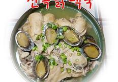 기름기 확 줄여서 만든 뜨끈한 국물, 몸보신요리 ♥전복닭백숙♥