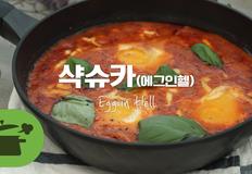 TV요리) 샥슈카 ( 에그인헬 ) 쉬운데 맛있어!