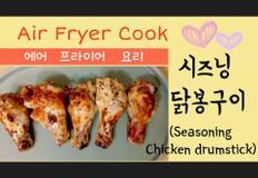 *에어프라이어 요리* 시즈닝 닭봉구이