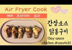 *에어프라이어 요리* 간장소스 닭봉구이