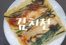 김치전(명절스따일~~)