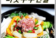버섯두부전골 보글보글 끓여가며 먹는 국물음식