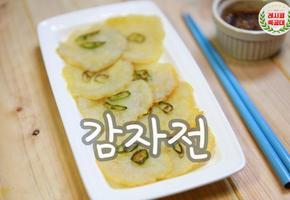 """[레시피특공대] 고소하고 쫄깃한 """"감자전"""" 만드는 법"""