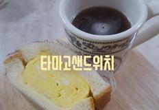 타마고샌드위치 (계란이 한입 가득~~행복하라 ♡)