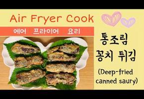 *에어프라이어 요리* 통조림 꽁치 튀김