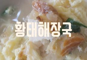 황태해장국(불금 다음날 꼭 생각나쥬~~)