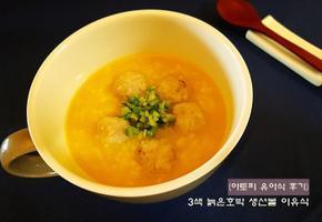 3색 늙은호박, 생선볼 이유식 (아토피유아 이유식 후기~완료기)