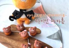 카카오프렌즈 라이언캐릭터마카롱 만들기