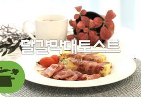 달걀막대토스트 ☆ 길쭉길쭉 토스트!
