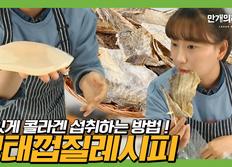 ☆꿀잼보장☆ 정발쌤과 함께하는 콜라겐빵빵! 명태껍질요리☆ [만개의레시피]