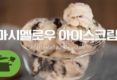 마시멜로우아이스크림 달콤해서 너무 져아~♬