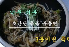 볶음우동 초간단 레시피 공개 / 숙주볶음/ :: 오집사네 개렬이