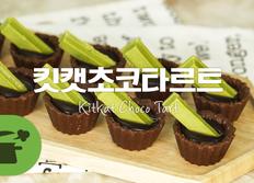 킷캣 초코타르트 <- 이거 선물해주면 오늘부터 1일!