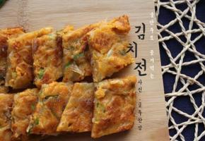 김치전 맛있게 만드는법, 김치전 굽는법