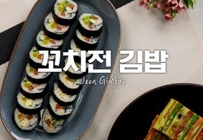 남은 명절 음식 알차게 활용하기 꿀~팁♥ 하나, 꼬치전 김밥!