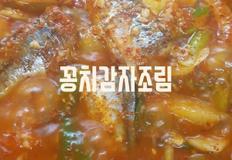꽁치감자조림(넘 간단한데 맛은 대박!!!)