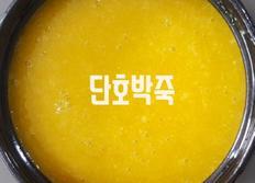 단호박죽(알토란 단호박죽 육수로 만들기)