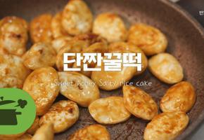 단짠꿀떡 ♥ 맛있어서 꿀떡꿀떡