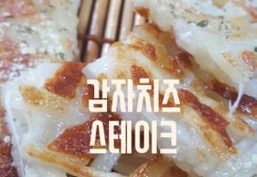 감자치즈스테이크(간식 하나 해결~~