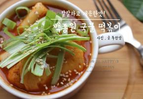 백종원 국물떡볶이 만드는법 칼칼하고 개운한맛