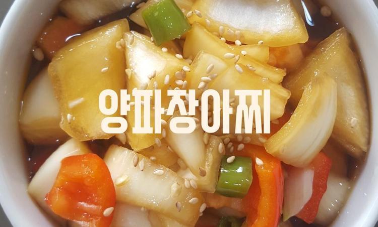 양파장아찌(만들어서 금방 먹어도 맛나죠~~)
