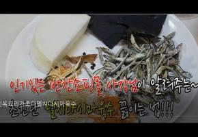 요리의 기본~멸치다시마육수 끓이는 방법*^^*