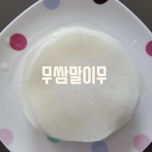 무쌈말이 무(이제 아무거나 먹지 마세요!!~^^) 김밥쌀때도 짱입니다요~,