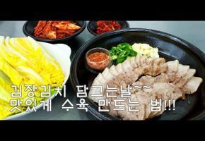 김장철~돼지고기수육(보쌈) 맛있게 삶는 방법 *^^*