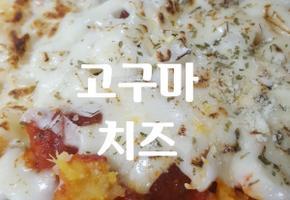 고구마치즈(매운거랑 찰떡궁합이네요~)