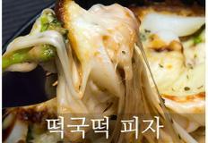 냉동실에 방치된 떡국떡으로 맛있는 떡피자 만들기