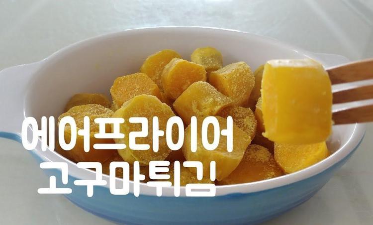 에어프라이어로 만든 건강한 아이들 간식 고구마튀김