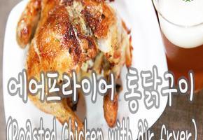 """[레시피특공대] 비싼 치킨? 집에서 해결 """"에어프라이어 통닭구이"""" 만드는 법"""