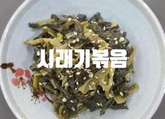 시래기볶음(꽉 차게 맛나다~)