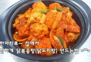 맛있는 닭볶음탕 만드는법(김진옥요리가좋다)